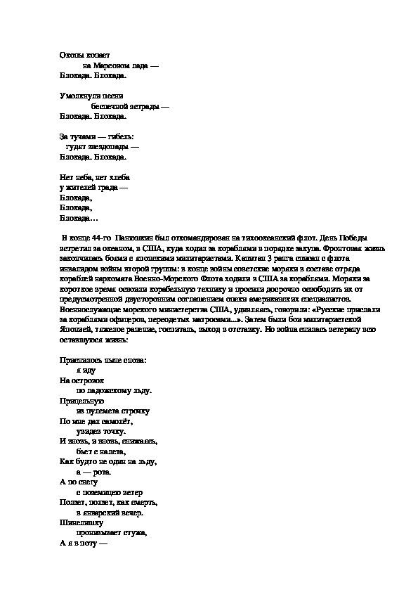 """Статья """"Военная тема в творчестве С. Панюшкина"""""""