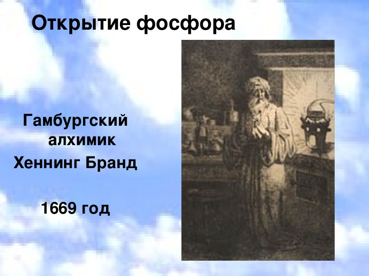 "Презентация по химии на тему ""Фосфор и его соединения"" (9 класс)"