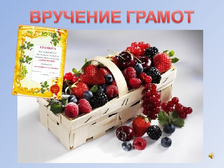 """Презентация """"Мы по ягоды пойдём"""" (Начальная школа)"""