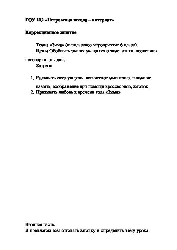 "Разработка коррекционно - развивающего занятия на тему: ""Зима"" (5-6кл)."