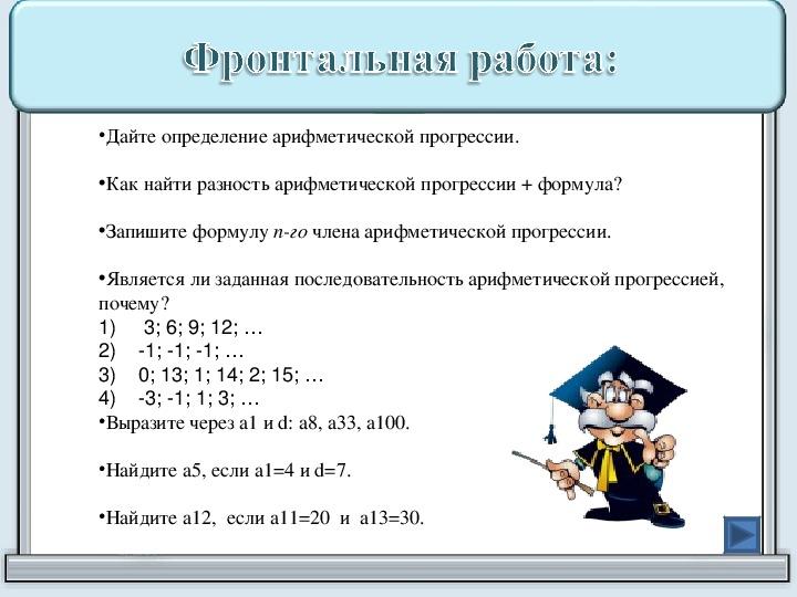 """Урок по математике 9 класс на тему """"Формула суммы n- первых членов арифметической прогрессии"""""""