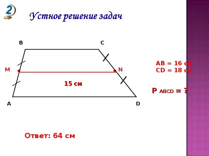 """Презентация """"Средняя   линия  трапеции   """""""
