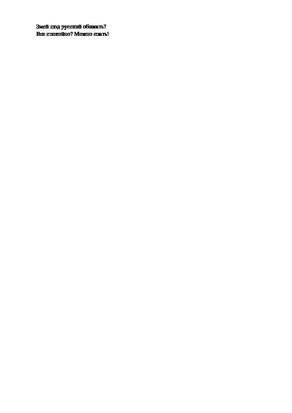 """Конспект урока """"Былины. Художественные особенности былин. Былина """"Илья Муромец и Соловей-разбойник"""""""" 6 класс"""