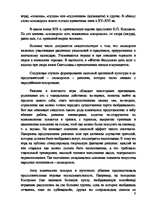 Конспект урока по теме:  Зрелища на Руси в средние века, 4 класс. История театрального искусства
