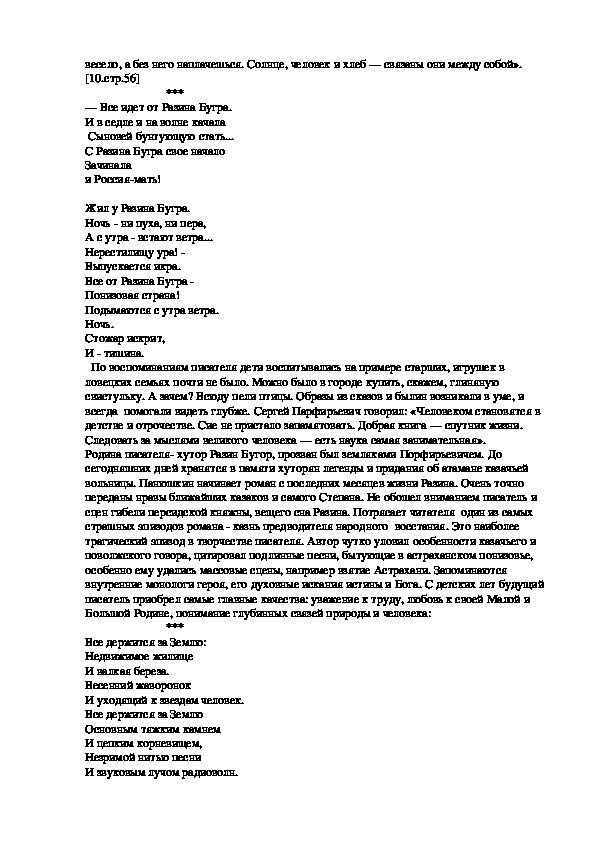 """Статья """"Истоки творчества С. П. Панюшкина"""""""