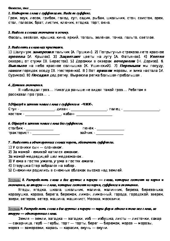 """Карточка по теме """"Состав слова"""" 3 класс"""
