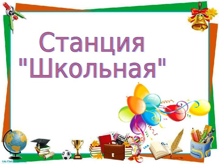 Сценарий проведения урока знаний 1 сентября  в 1 классе: «Путешествие в страну знаний»
