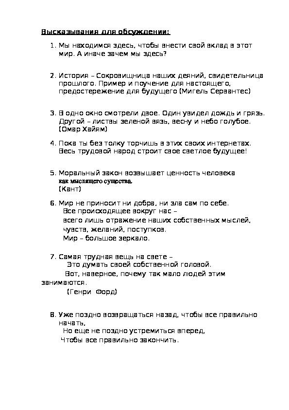 """Круглый стол """"Молодежь XXI века в зеркале прессы"""""""