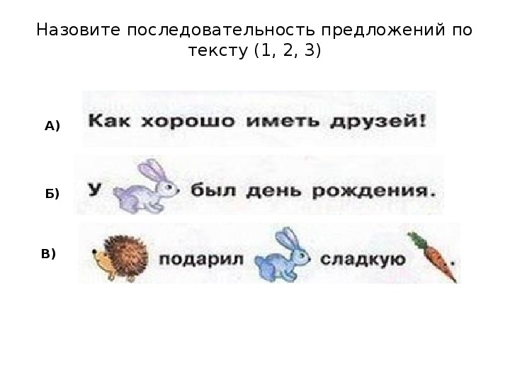 Презентация «Рассказываем сказку по картинкам» к уроку русского языка во 2 кл.