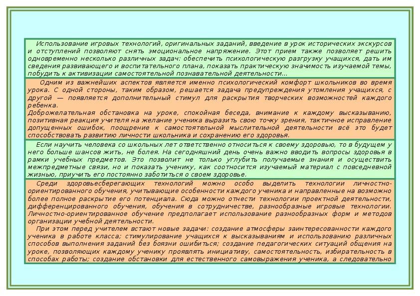 """Стендовый доклад """"Элементы здоровьесберегающих технологий на уроках истории"""""""