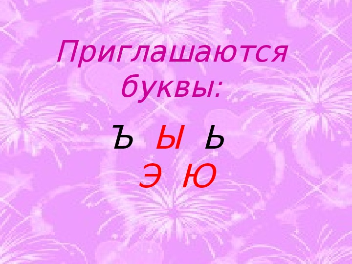 "Сценарий праздника ""Прощай, азбука"" с презентацией"