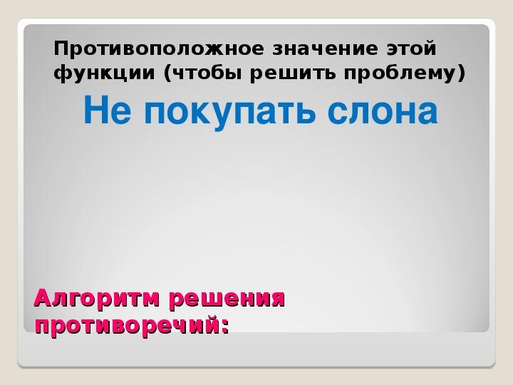 """Урок литературного чтения, 3 класс по теме """"И. Куприн «Слон»"""