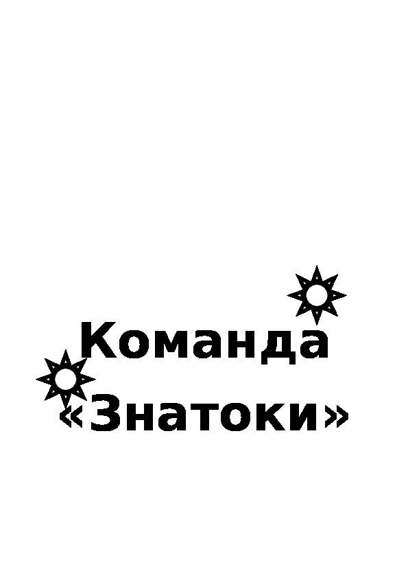 Интеллектуальная игра про Казахстан в 8-11 классах