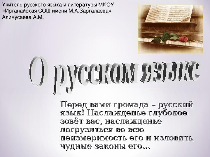"Презентация ""О русском языке"""