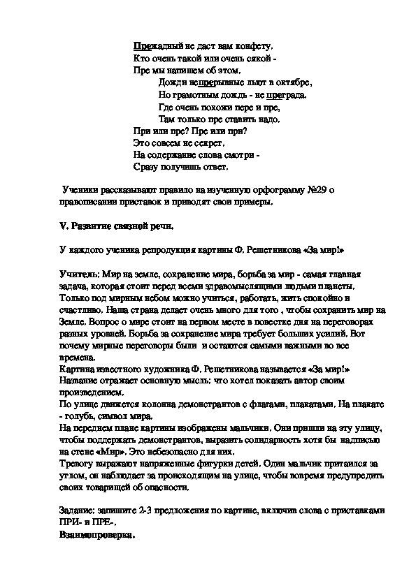 Методическая разработка урока по русскому языку в 6 классе по теме «Правописание гласных в приставках ПРИ- и ПРЕ-»