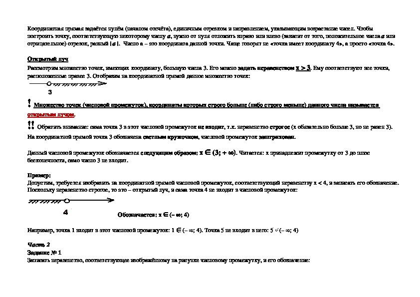 """Конспект урока на тему """"Множества точек на координатной прямой"""" (алгебра, 7 класс)"""