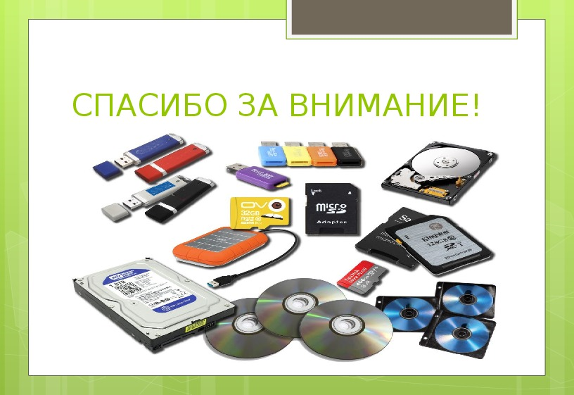 Хранение информации на цифровых носителях