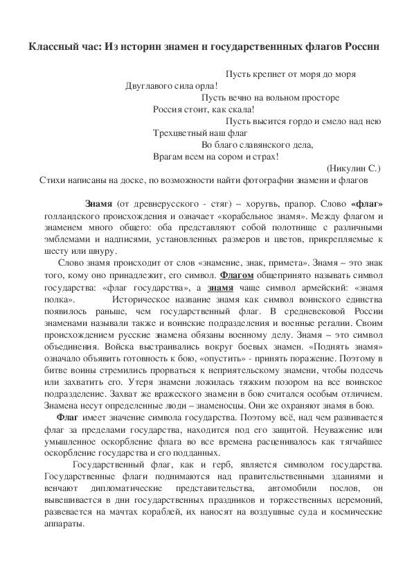Классный час: Из истории знамен и государственнных флагов России