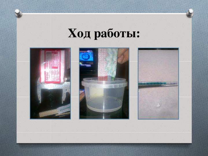 """Презентация исследовательской работы """"Исследование капиллярных свойств столовых салфеток"""""""