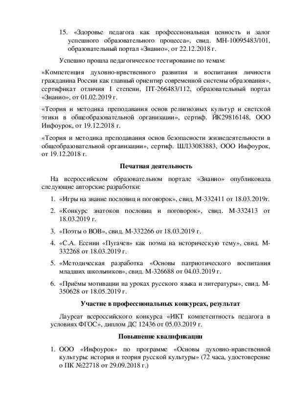 Образец годового отчета учителя русского языка и литературы