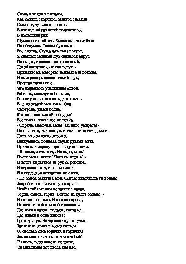 """Сценарий классного часа на тему  """"Здесь за колючкою детство потеряно"""", посвящённого Дню памяти узников концлагерей (11 апреля)"""