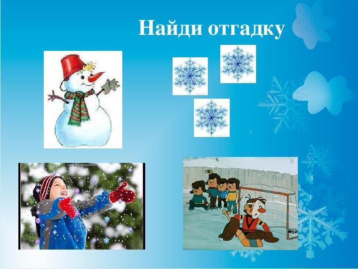 """Презентация и конспект занятия на тему: """"Зимушка - зима"""""""