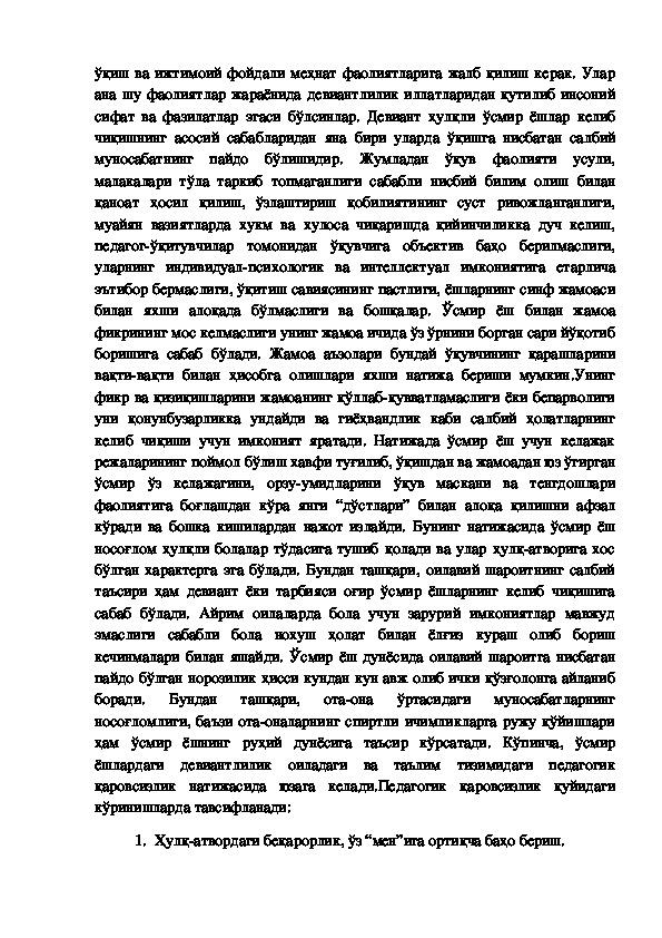 """Статью на тему  """"SPORTCHINING MASHG'ULOT  JARAYONIDAGI O'RNI""""."""