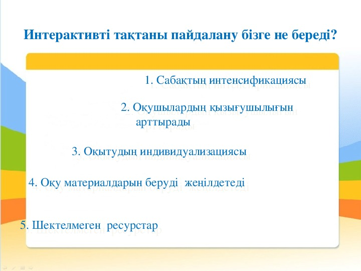 """Тұсаукесер""""АКТ қолдану"""""""
