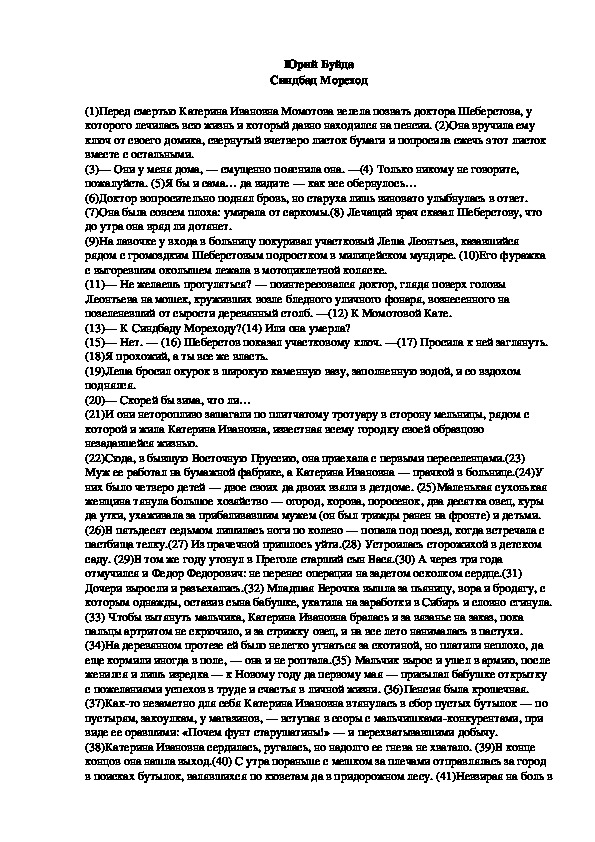 """Подготовка к ОГЭ по русскому языку. Задания 2-14. Ю.Буйда """"Синдбад-мореход""""."""