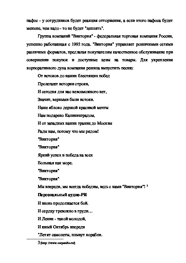 российская девушка модель корпораций курсовая работа