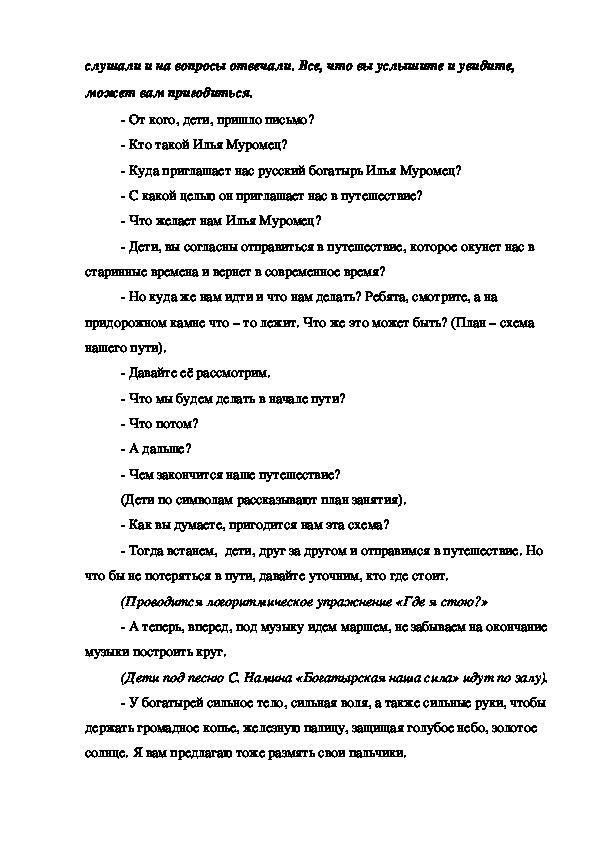 """Конспект ООД с детьми дошкольного возраста """"Уж и сильные, могучие богатыри на славной Руси»."""