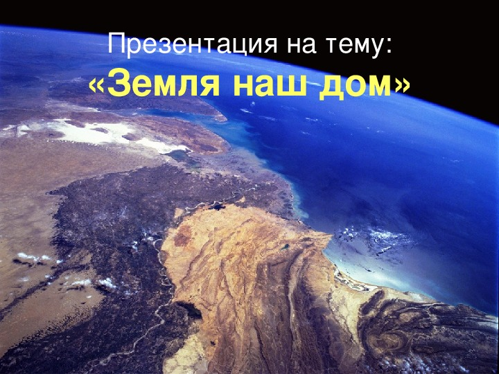 Презентация Земля - наш дом!!!