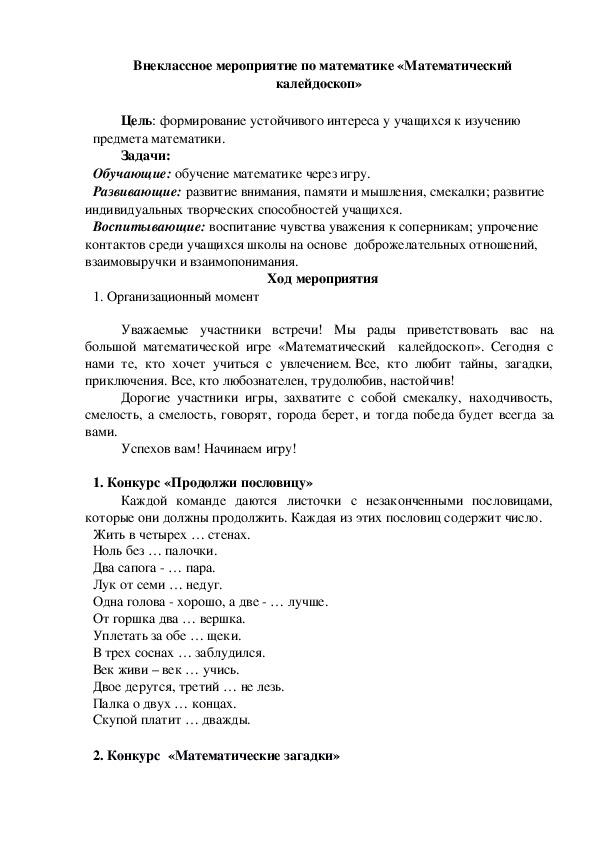 """Внеклассное мероприятие """"Математический калейдоскоп"""" (5-6 классы, математика)"""