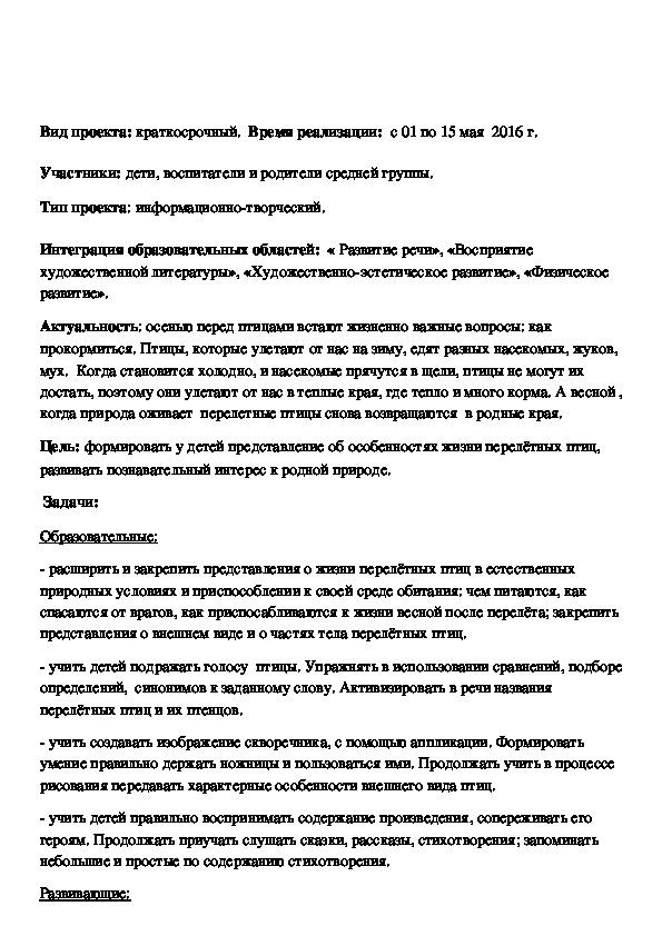 """Проект """"Перелетные птицы"""""""