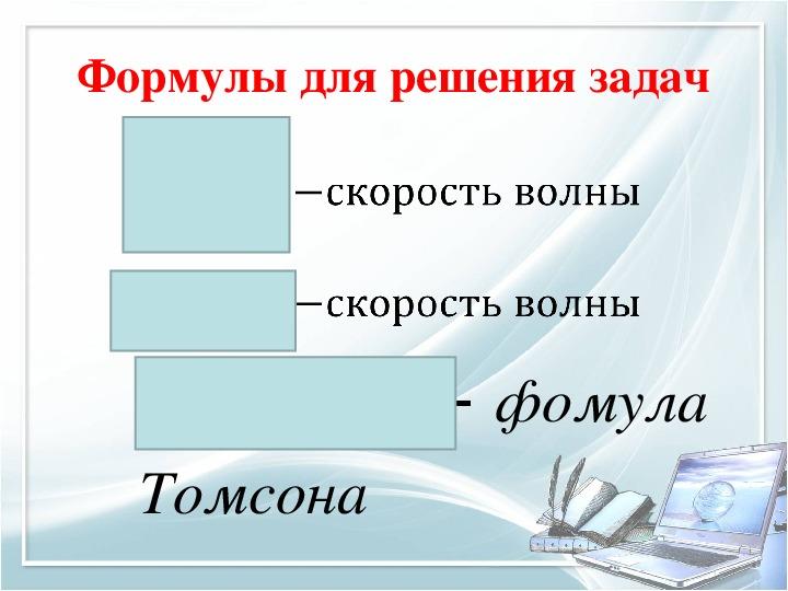 """Обобщающий урок по теме """"ЭМВ"""" в форме деловой игры ( 1 курс СПО, физика)"""