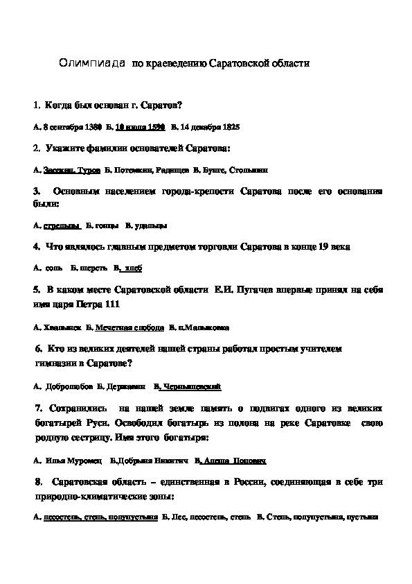 Олимпиада  по краеведению Саратовской области