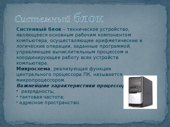 """Презентация по информатике на тему """"Основные устройства компьютера и их функции"""""""