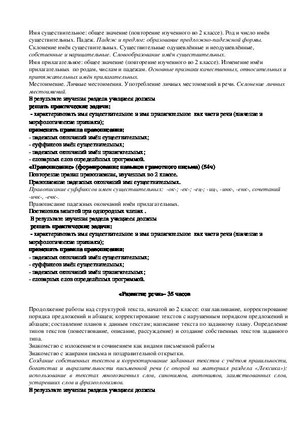 Рабочая программа по русскому языку 3 класс