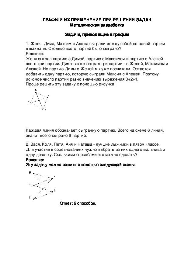 Решение задач приводящих к графам задачи математике большие с решением
