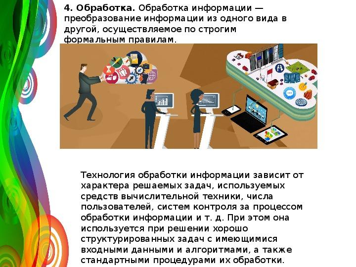 Измерение информации. Обработка, хранение, поиск и передачи информации