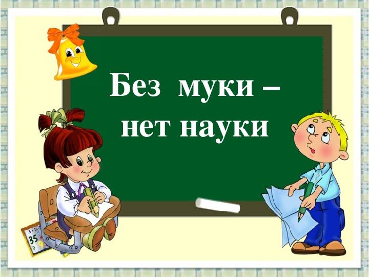 Час занимательной математики (с элементами экологии) с презентацией
