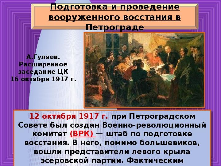 """Иллюстрированная лекция """"Октябрьская революция 1917 года"""""""