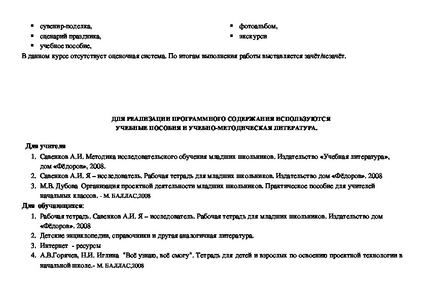 Рабочая программа по исследовательской и проектной деятельности 4 класс.
