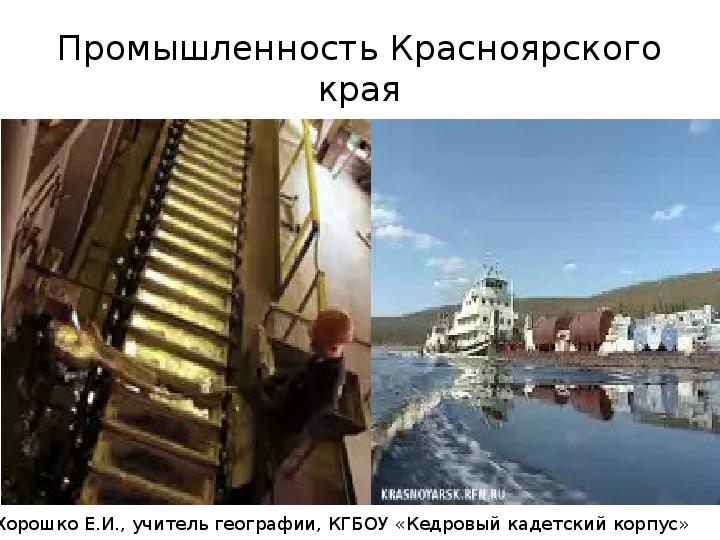 """Презентация к уроку географии """"Красноярский край"""" (9 класс)"""