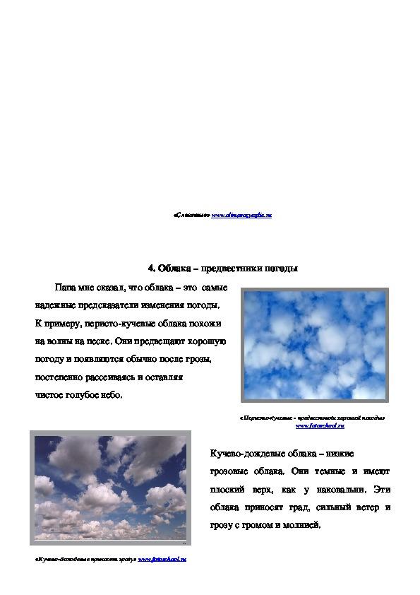 "НИР ""Облака"" (+2 варианта презентации)"