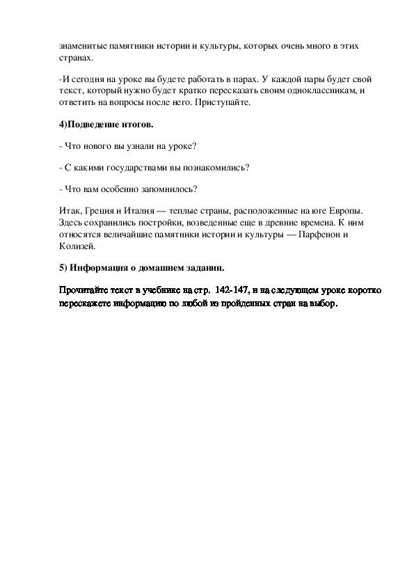 Конспект пробного урока  в 3 «А» классе ГБОУ «Школа № 763» по Окружающему миру
