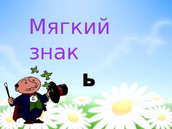 Презентация к уроку обучения грамоте «Буква ь. Употребление ь для обозначения мягкости согласных». 1 класс