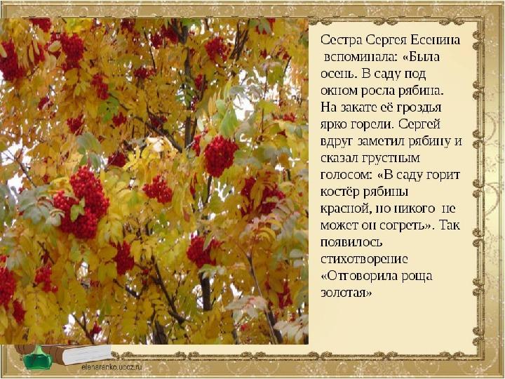 Есенинские чтения