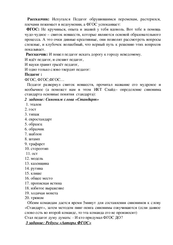 Конспект деловой игры для педагогов дошкольного образования «Знатоки ФГОС ДО»