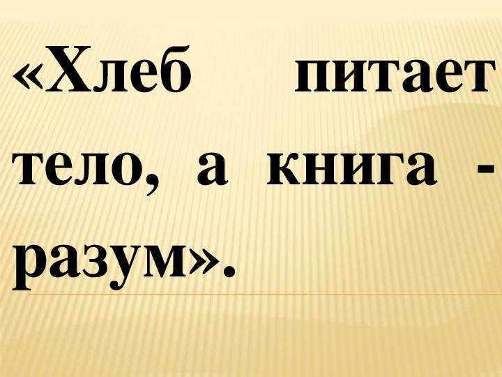 """Презентация по литературному чтению на тему: С.Я. Маршак стихотворение """"Урок родного языка"""""""